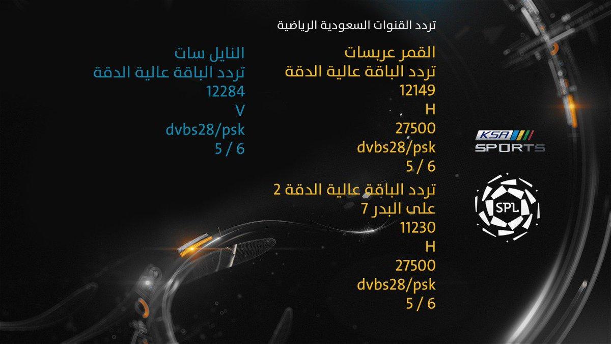 القنوات الرياضية السعودية Sur Twitter ترددات قنوات Ksa Sports