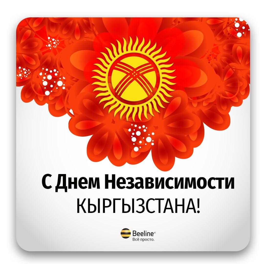 Открытки ко дню независимости кыргызстана