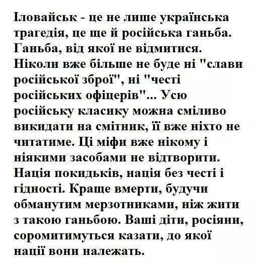"""""""Иловайск - это Круты наших дней"""", - министр иностранных дел Климкин - Цензор.НЕТ 1694"""