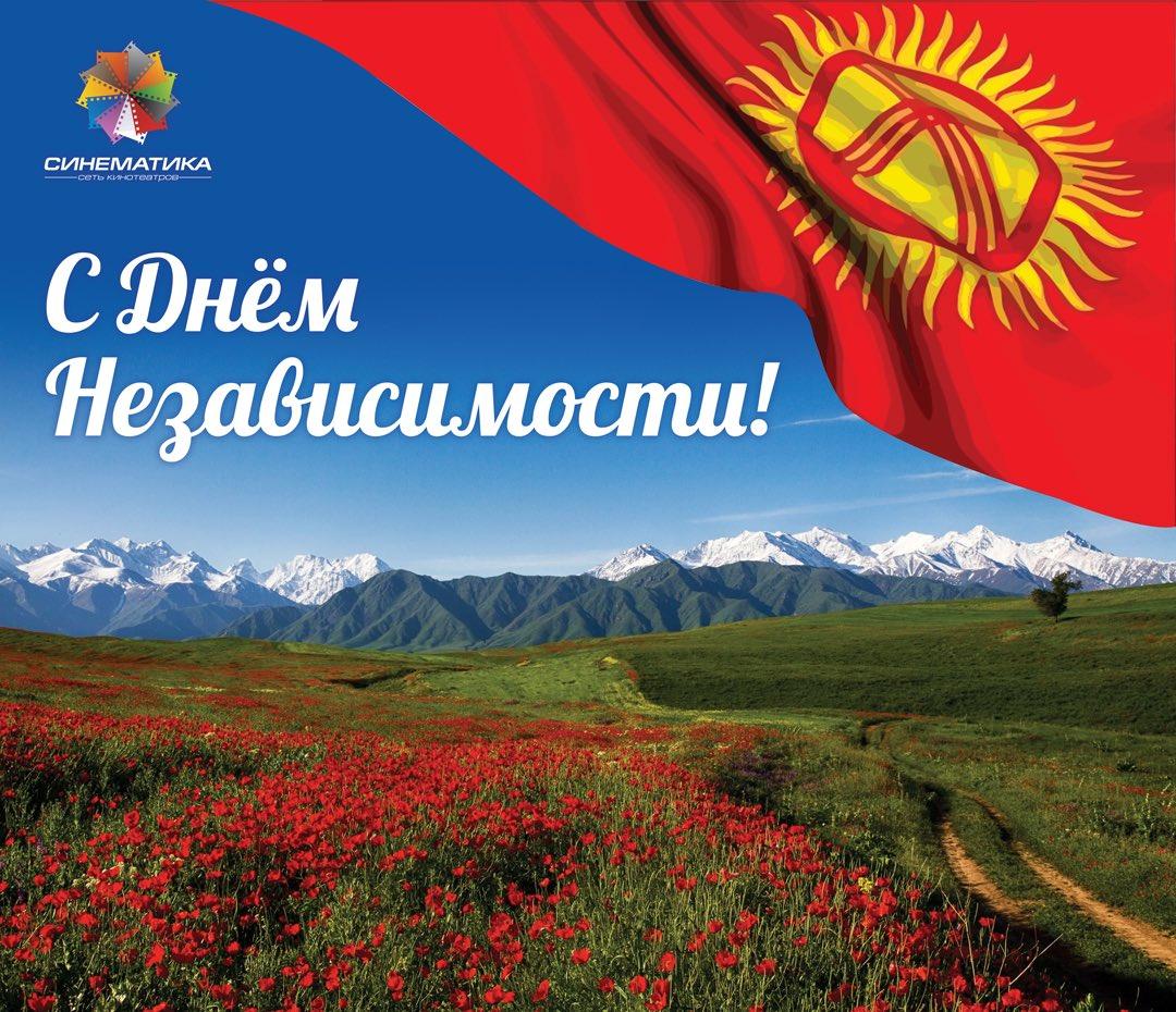 Открытки киргизии