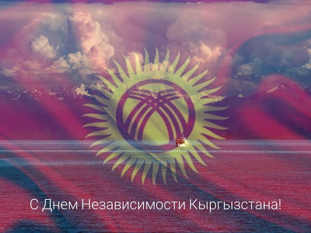 открытки ко дню независимости кыргызстана изложенным вами фактам