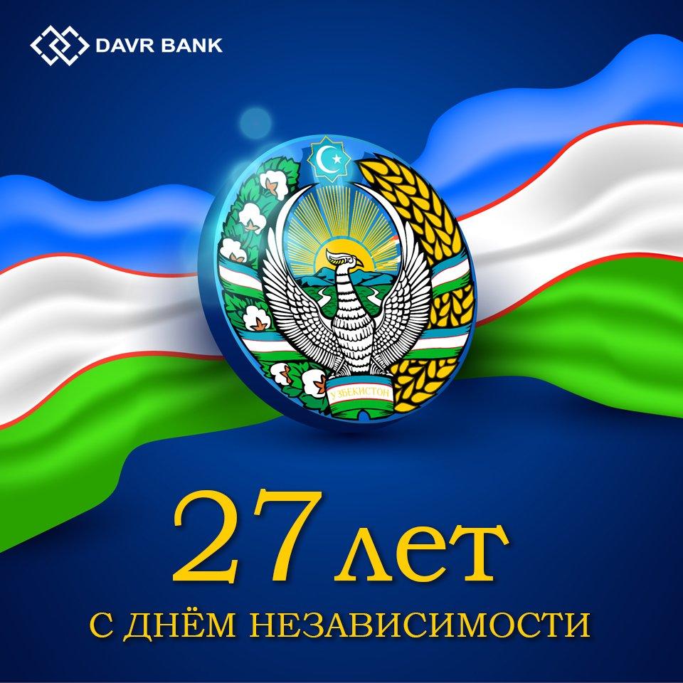 День независимости в узбекистане поздравления