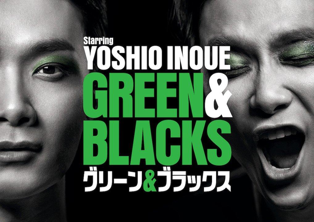 【本日18時チケット追加販売(先着)決定】 「グリーン&ブラックス 公開ゲネプロ」機材席解放につき、