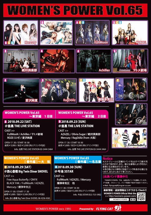 2018.09.23(日) 目黒LIVESTATION WOMEN'S POWER vol.65 東京編開場 17:30