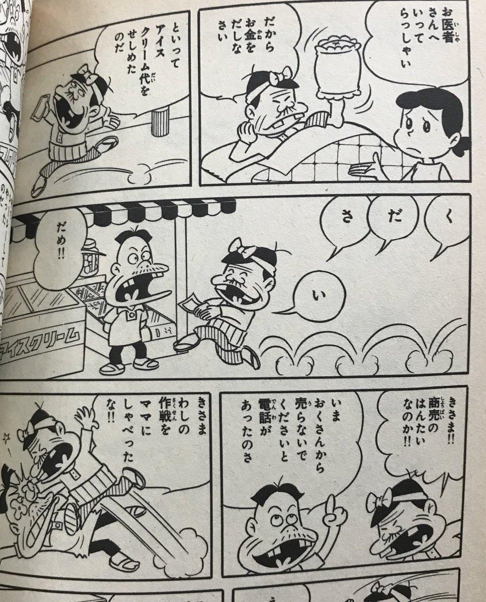 """唐沢なをき on Twitter: """"天才バ..."""