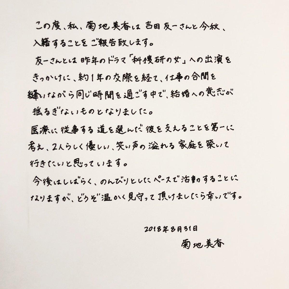 菊地美香さんの投稿画像