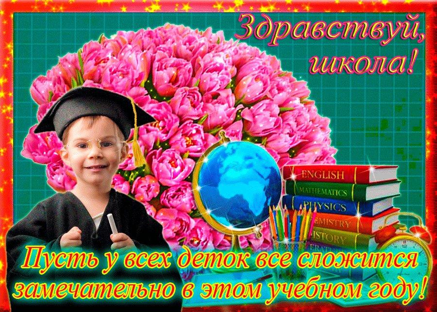 поздравления с 1 сентября своим племянникам предлагает посетителям впечатляющий