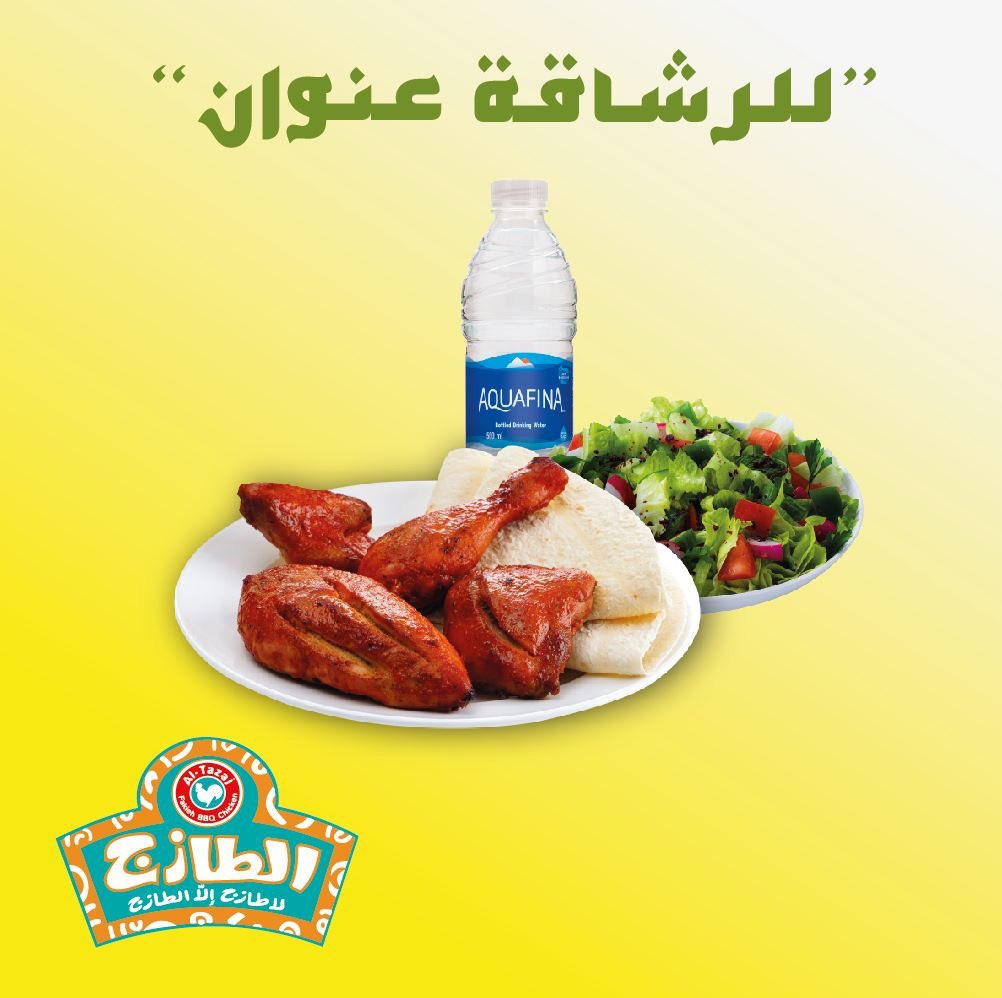 Al Tazaj الطازج Twitterren وجبة تك ــا الرشاقــة