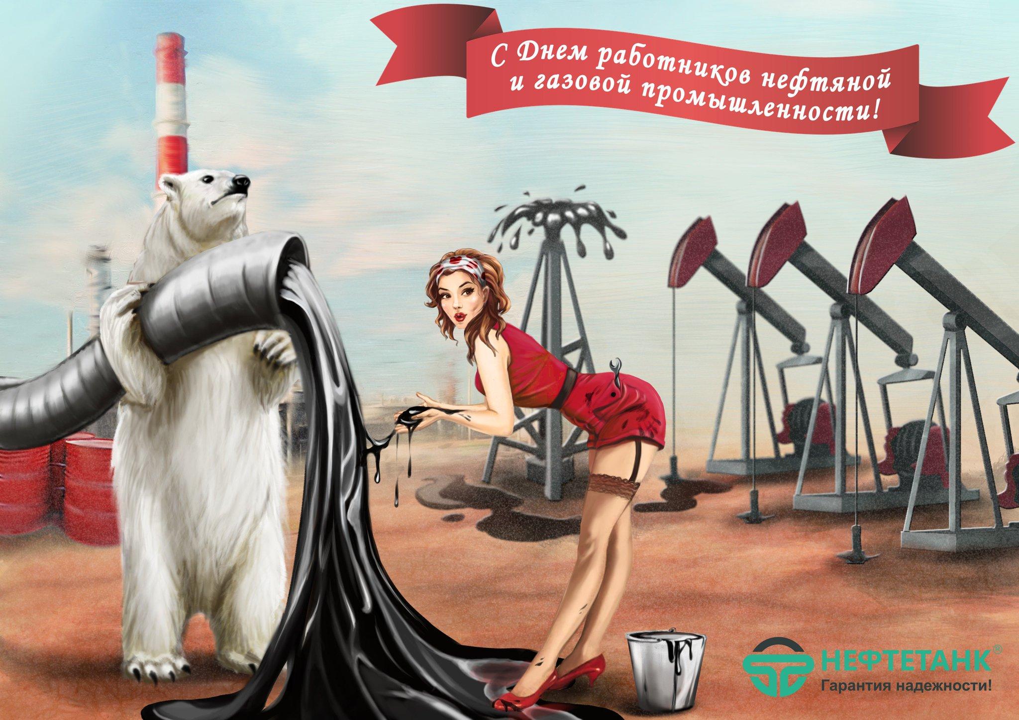 веселые картинки нефть ахмадулина
