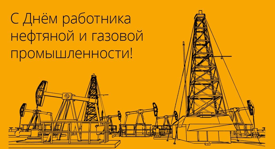 Открытки на день нефтяника буровая