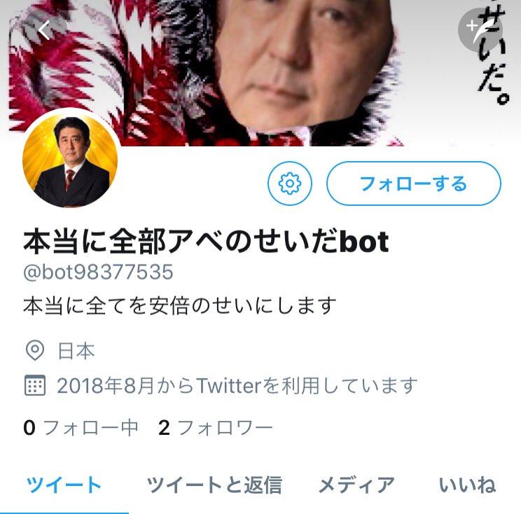 全部アベのせいだbot
