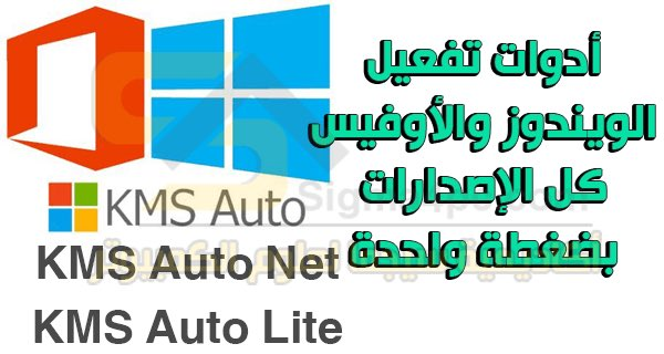 kmsauto net password for archive