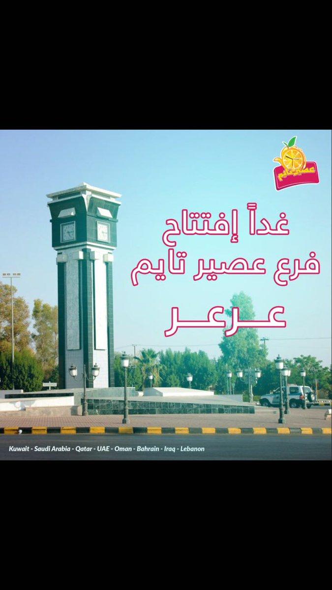 عصير تايم عسير En Twitter عصير تايم اليوم افتتاح عصير تايم عرعر بعد صلاة العضر حياكم الله