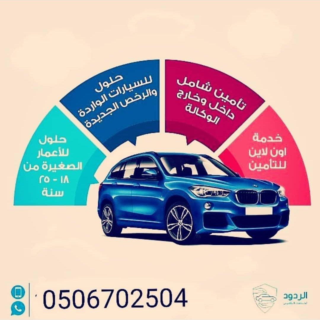تأميني للسيارات
