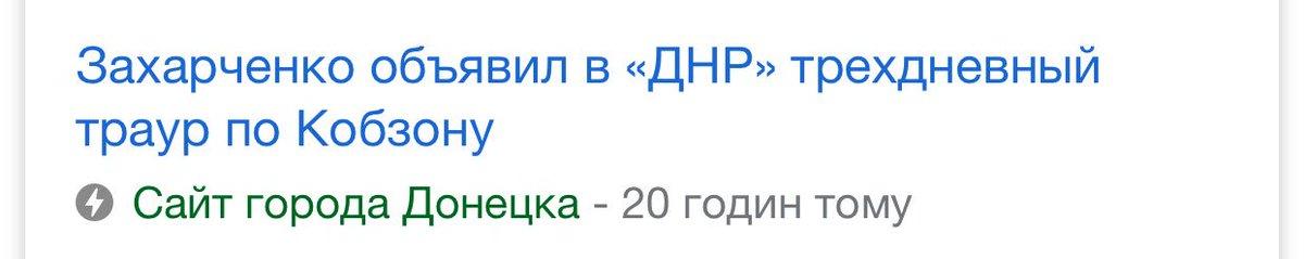 Блискавична реакція МЗС РФ на ліквідацію Захарченка свідчить про бажання Кремля прикрити своїх маріонеток на Донбасі, - Беца - Цензор.НЕТ 8587