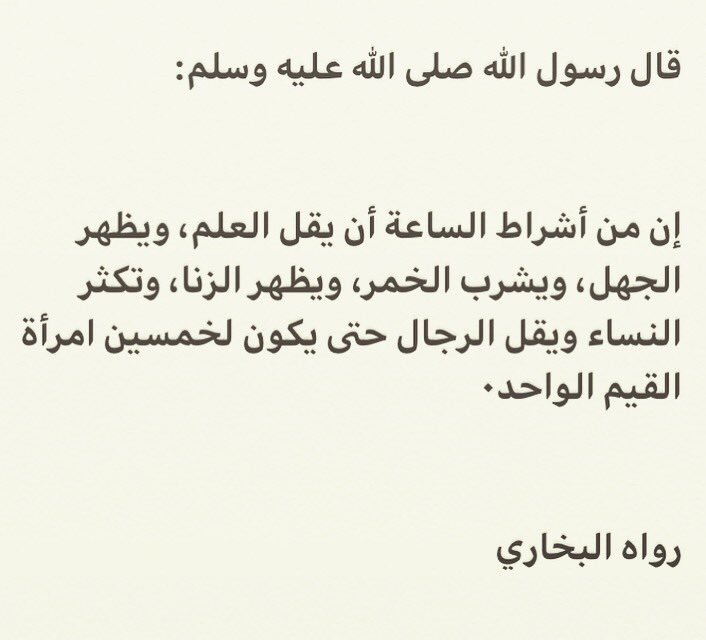 رد: في الحديث عنه صلى الله عليه وسلم يكون لخمسين امرأة قيم ،ماالمقصود بالقي