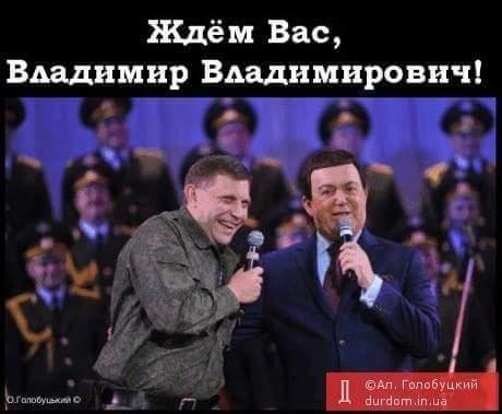 """Путін висловив """"глибоке співчуття"""" у зв'язку з ліквідацією Захарченка - Цензор.НЕТ 2670"""