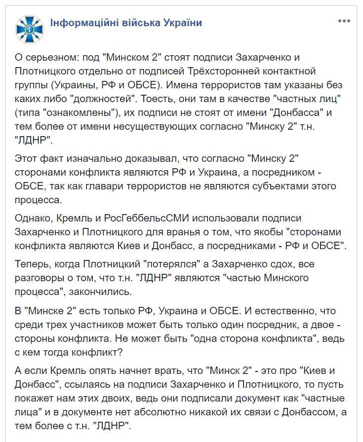 Це обнуляє сенс мінських домовленостей, - спікер Держдуми Володін про ліквідацію Захарченка - Цензор.НЕТ 3678