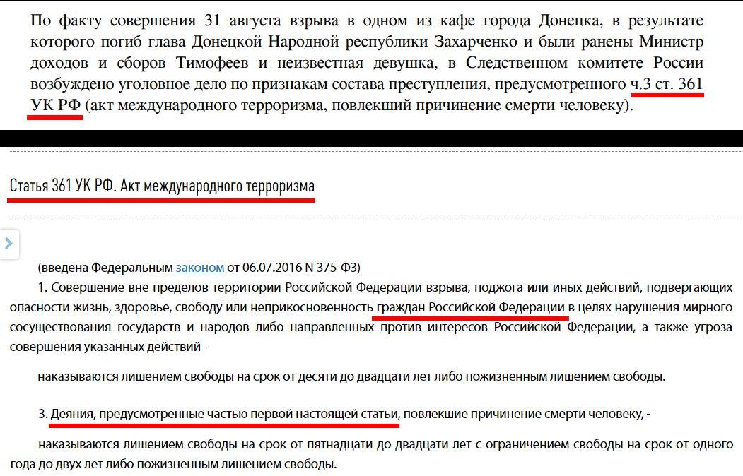 """Ліквідація Захарченка: """"ДНР"""" закрила кордон із Росією і проводить """"спецоперацію"""" - Цензор.НЕТ 7174"""