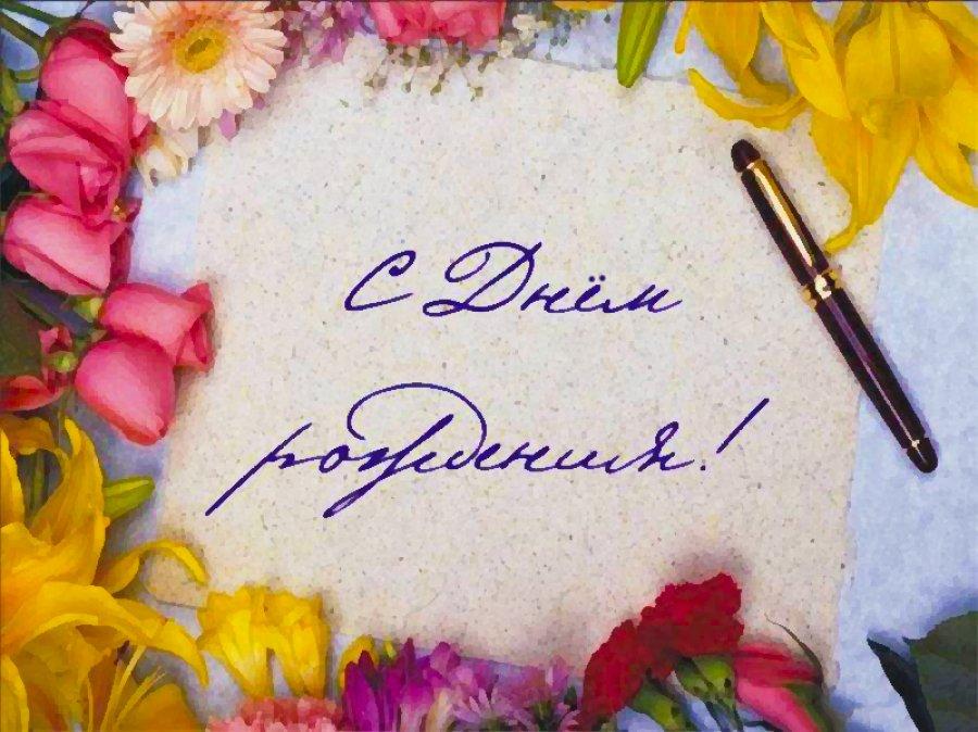 Поздравительные открытки с днем рождения начальницу