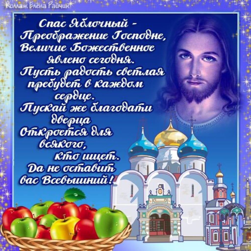 Открытки на преображение господне яблочный спас
