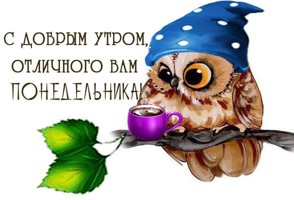 Картинки доброе утро хорошего настроения понедельник