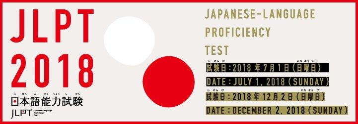 ぜひ、次回も挑戦してください!https   www.jlpt.jp guideline results online.html  …pic.twitter.com SZqVAlIM6e 081ba7110a828