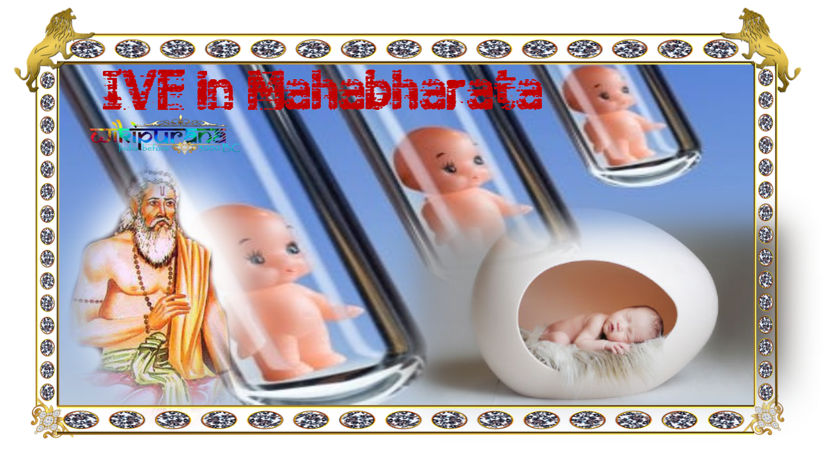 fertility treatment mahabharata