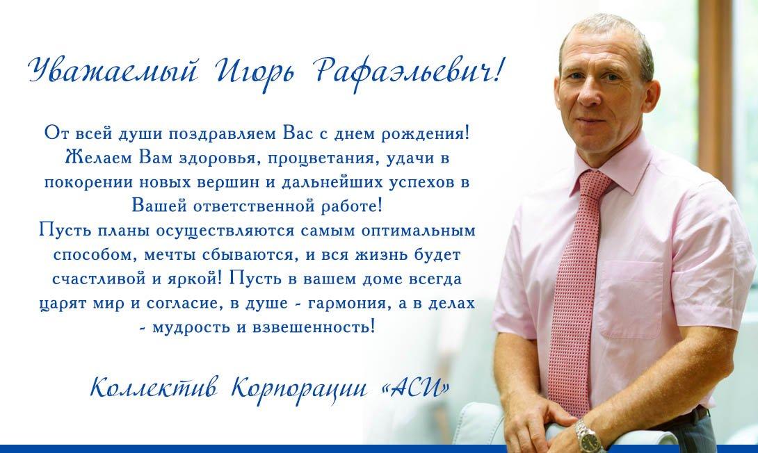 Поздравления руководителю фирмы