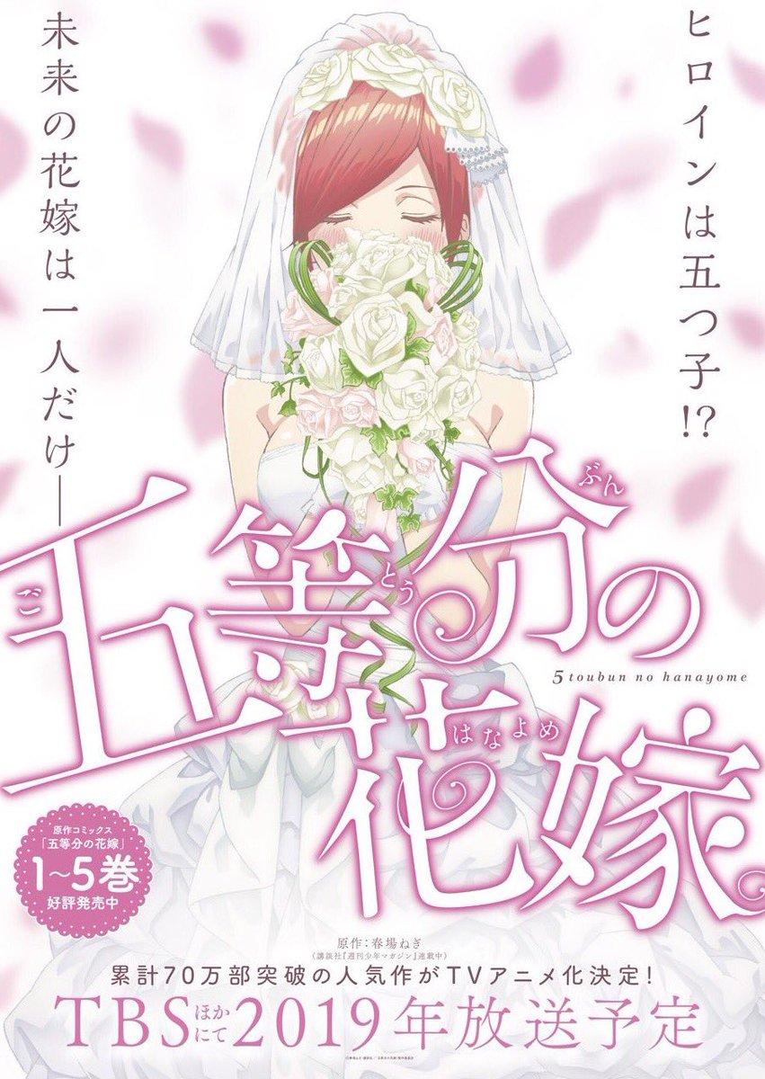 Go-toubun no Hanayome | 五等分の花嫁