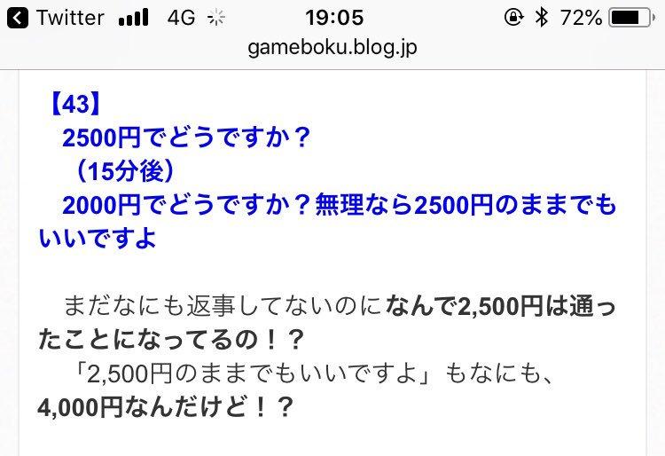 日本語が通じない!?メルカリのコメント欄はキッズの動物園状態www