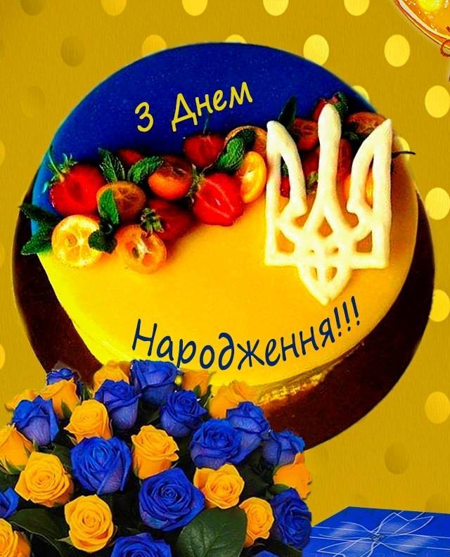 Поздравление днем, поздравления с днем рождения украинские картинки