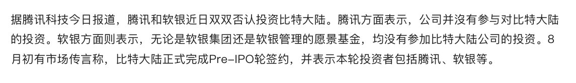 Just in: according to Tencent Deep Web, both @SoftBank and Tencent Group  denied that they have invested in the pre-IPO of Bitmain. #China #blockchain #cryptocurrencies $btc $eth<br>http://pic.twitter.com/gwmo7VlBXC