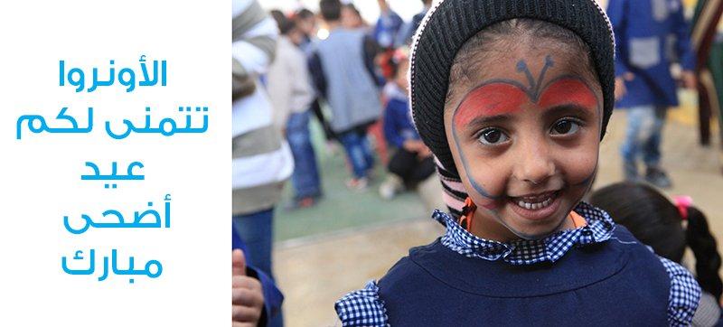 الأونروا تتمنى لكم عيد أضحي مبارك!