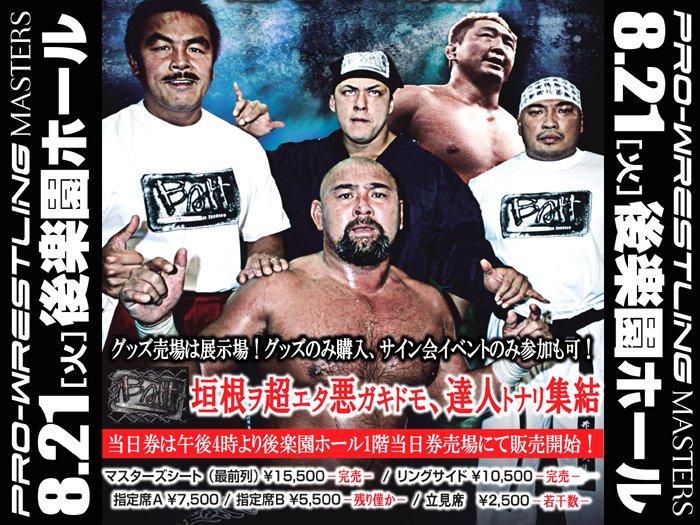 """Keiji Mutoh Produce: """"Pro-Wrestling Masters 4"""" El regreso de BATT 2"""