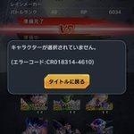 Image for the Tweet beginning: このアホ運営! RP147も持っていかれたぞ‼︎ 😡💢 #ドラゴンボールレジェンズ