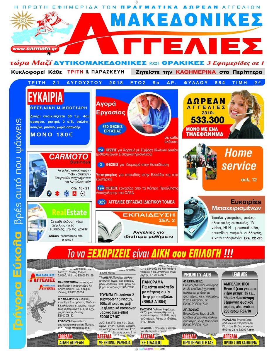 aeb7b72aeadf ... περίπτερα όλης της Μακεδονιας και της Θράκης! Ζητήστε την!!!  efimerida   aggelies  press  Classifieds  Ads  PRESS  skg  thessaloniki  makedonia   thraki ...