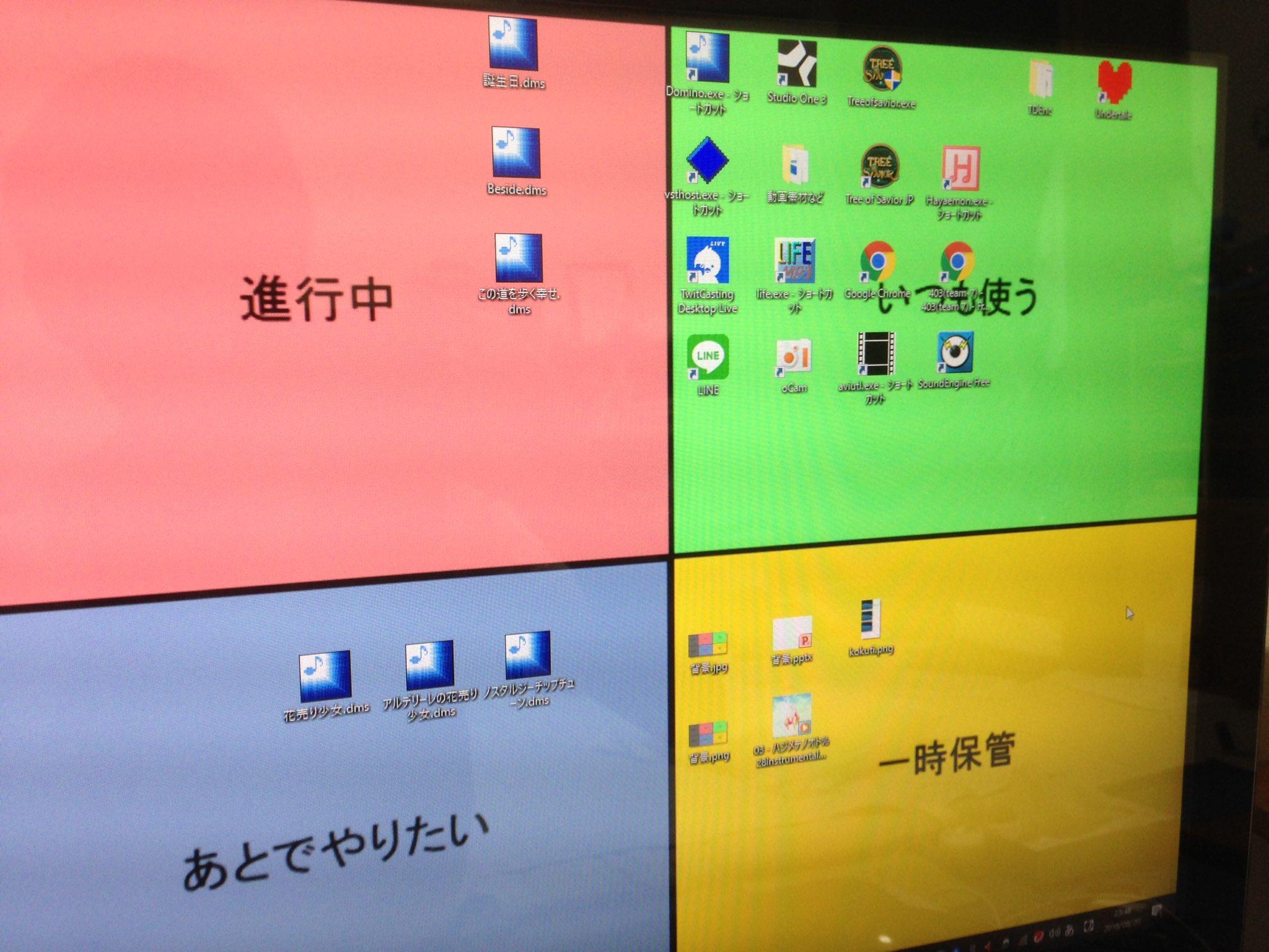 Windowsのロゴを意識した新しいデスクトップ整理術がすごい 話題の