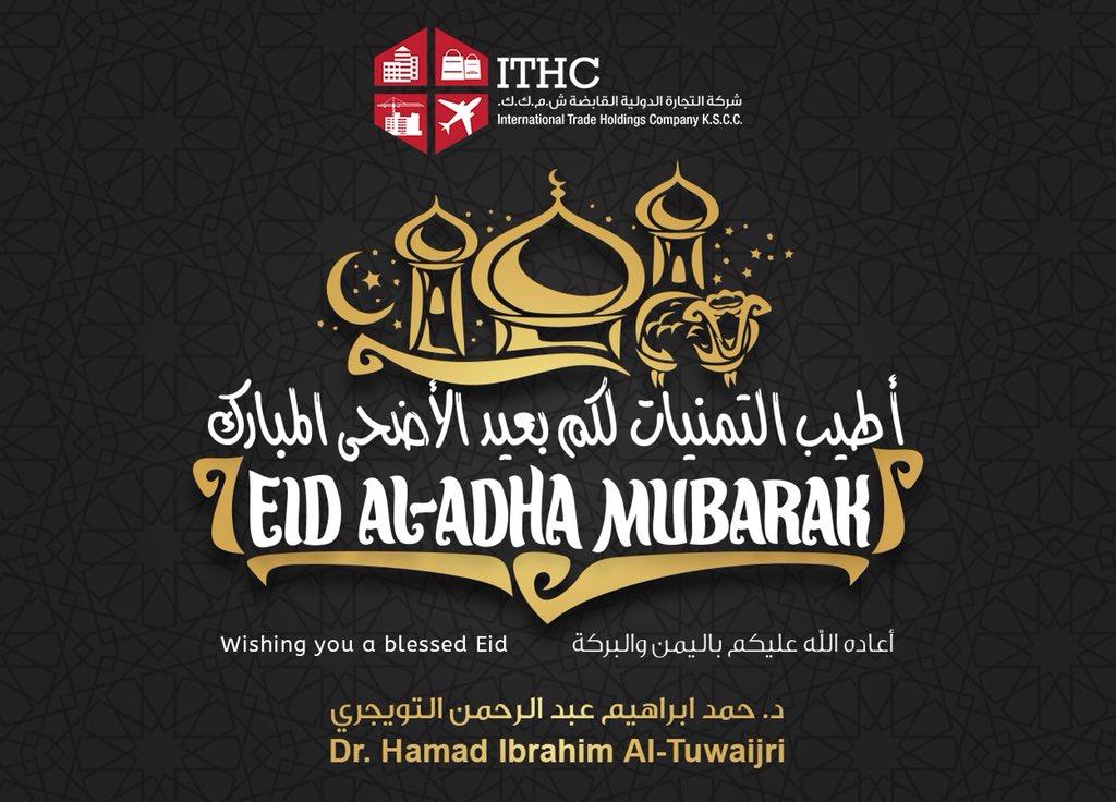 د حمد التويجري On Twitter عيدكم مبارك أعاده الله عليكم باليمن والبركات وكل عام وانتم بخير عيد الأضحى المبارك