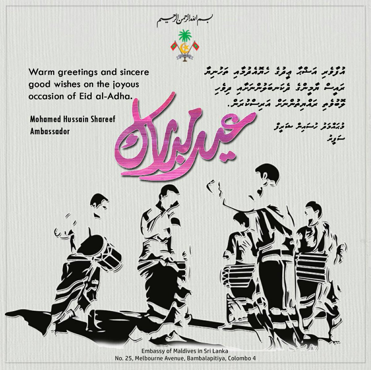 Mdv Embassy Srilanka On Twitter Warm Greetings And Sincere Good
