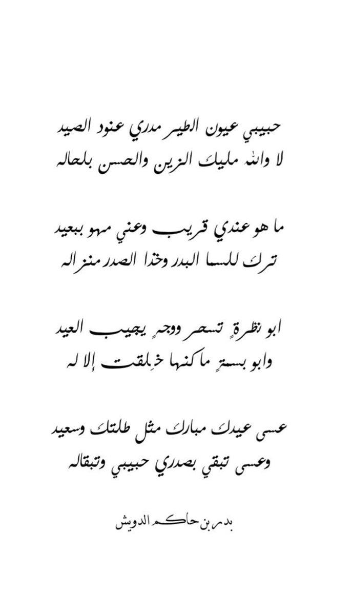 بدر بن حاكم الدويش Twitterren عسى عيدك مبارك مثل طلتك وسعيد وعسى تبقي بصدري حبيبي و تبقاله