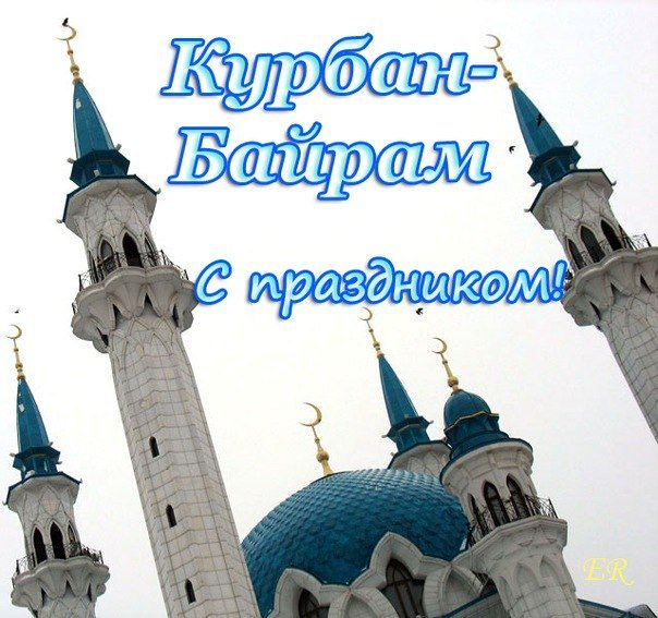 Курбан-байрам картинки с поздравлениями на татарском