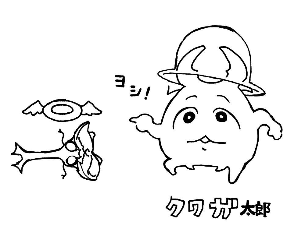 クワガ太郎 (@kuwagataro) on Twitter photo 21/08/2018 03:29:12