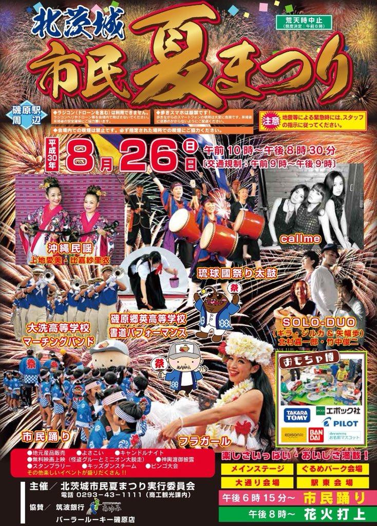 いよいよ北茨城市の市民夏祭りが今週の8月26日(日)に開催されます。今年で11回目を迎え、市民の手によって作られたお祭りです。おかげ様で規模も大きくなってきました。JR常磐線の磯原駅を挟んで東口側、西口側とも催し物が盛りだくさんです^ ^ HP→ kitaibarakishi-kankokyokai.gr.jp/sp/page/page00… #北茨城市