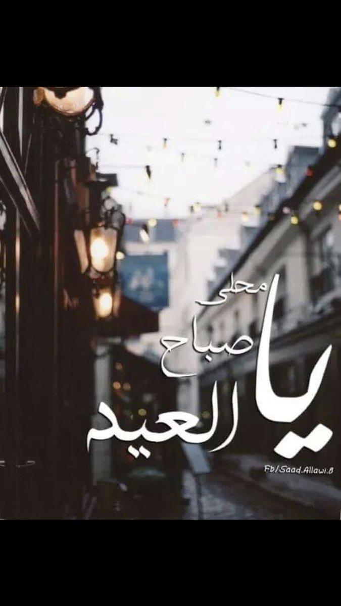 ياعيدي Hashtag On Twitter