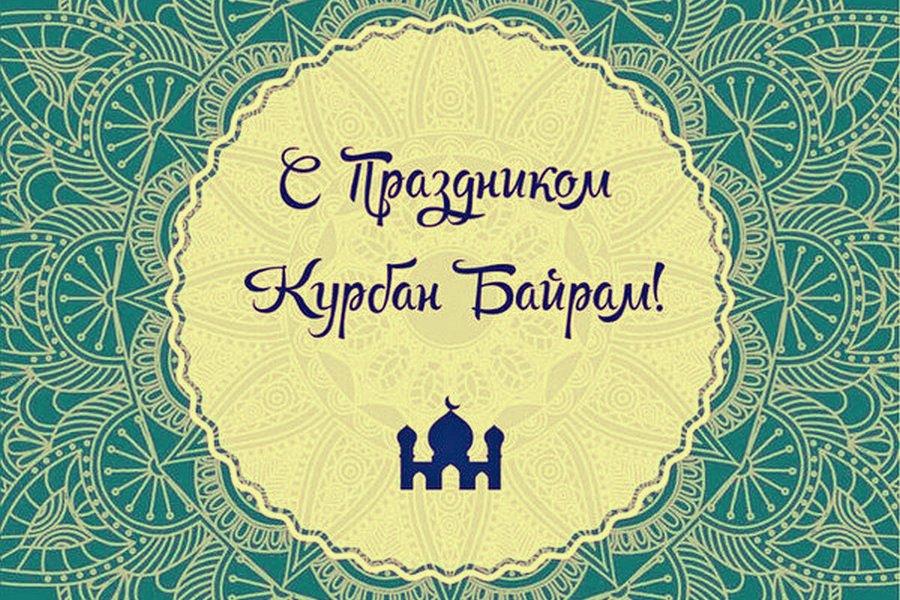 Поздравительная открытка, открытки с надписью курбан байрам