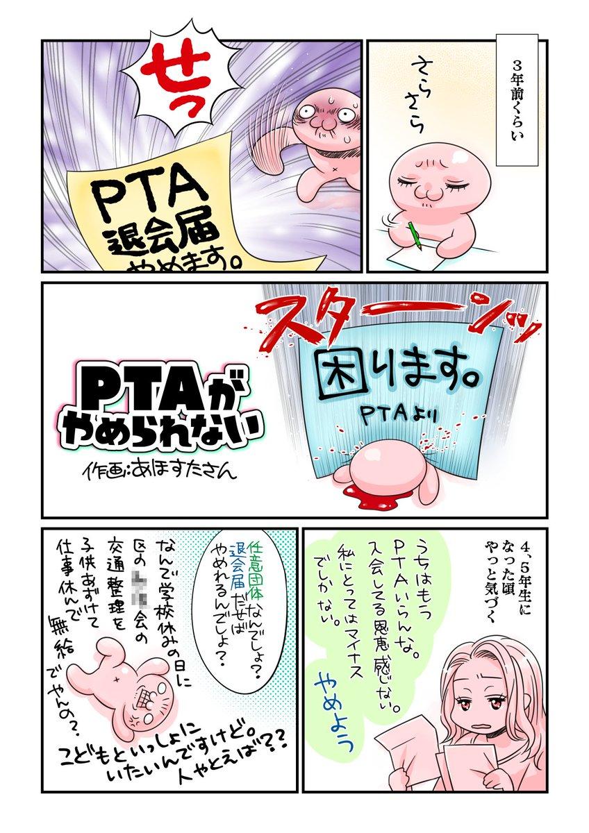 PTAがやめられない