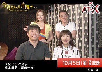 10月放送予定の「今宵こんな片隅で」#65〜66 ゲストに島本須美さん、福徳一志さんをお迎えしてお届けします。 どうぞお楽しみに♪