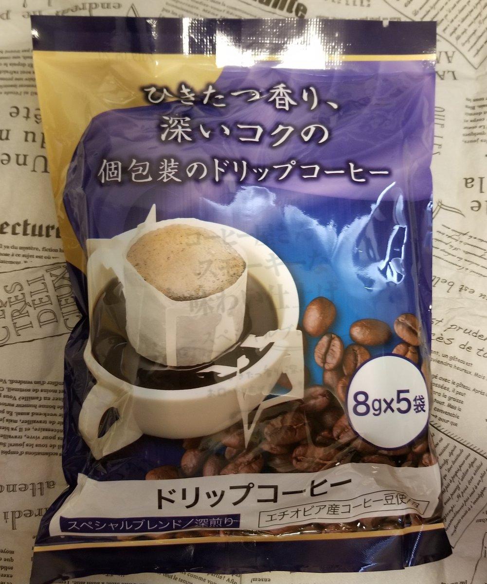 test ツイッターメディア - キャンドゥにドリップコーヒー売ってた?MADE IN JAPANだったから試しに買ってみた! しっかり個包装されてる??? #キャンドゥ https://t.co/BtlXa1Gb1X