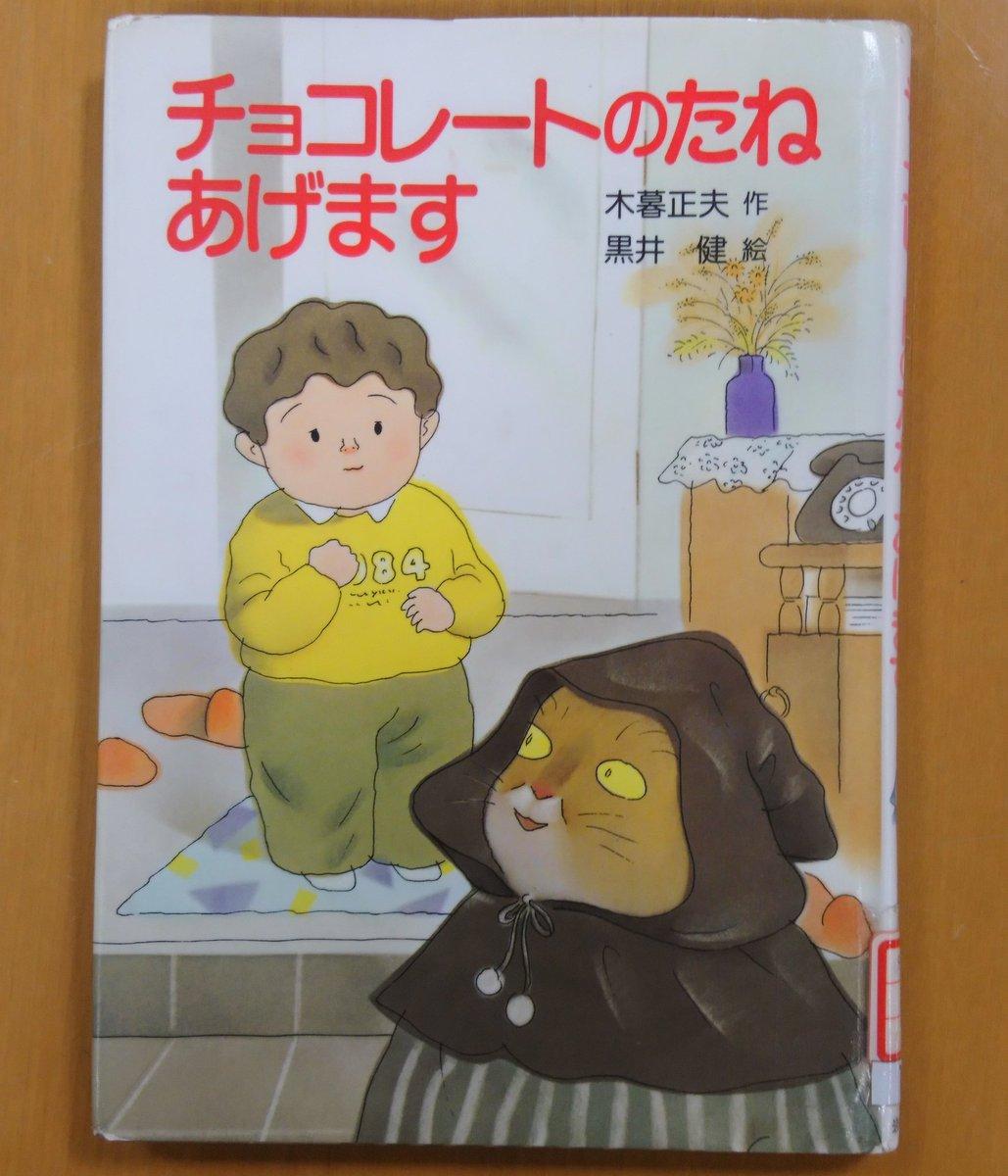 """猫ノ図書館 в Twitter: """"ねこ館長秘書オススメ『チョコレートのたね ..."""